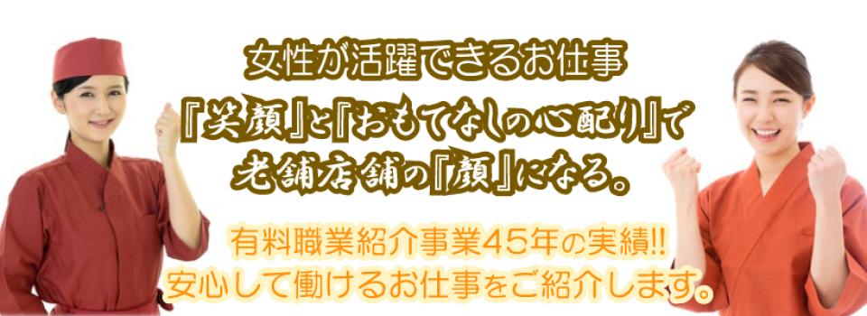 東京都メイン(パート・アルバイト・社員)販売のお仕事情報|草苑(有料職業紹介)